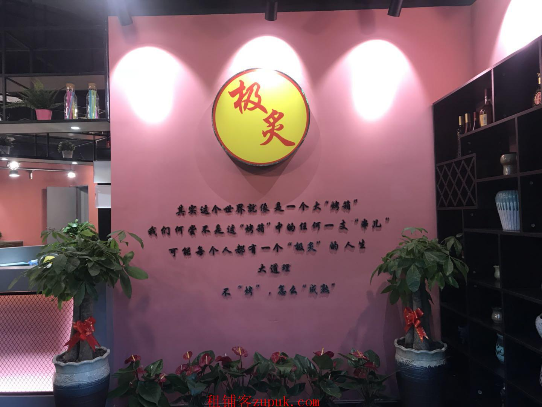 宁波市江北区日湖世贸中心创意烧烤养生粥店
