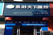 小吃店快餐店酒楼便利店文具店转让《可空转》