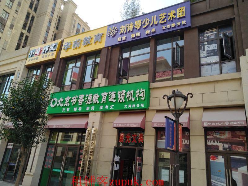 中海锦苑 临街旺铺出租 有意者电联