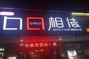 (超低价)星沙通程商业广场附近320㎡餐饮店转让(可空转)