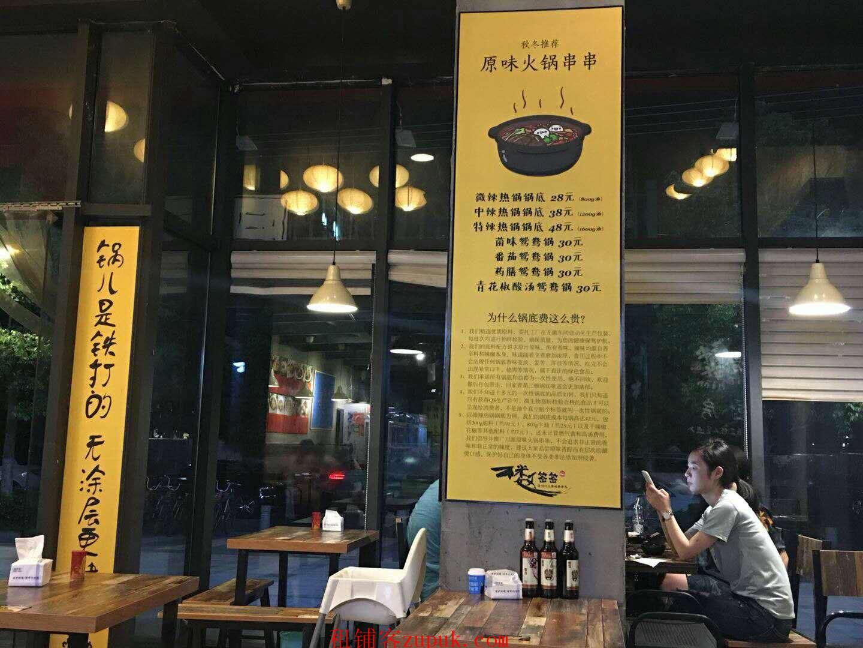 锦江区 万达附近 盈利餐饮店转让