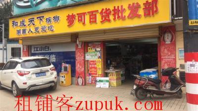 成熟小区入口超市优价转让