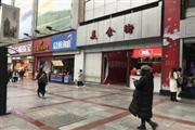 商圈三峡广场美食街20m2低价转让