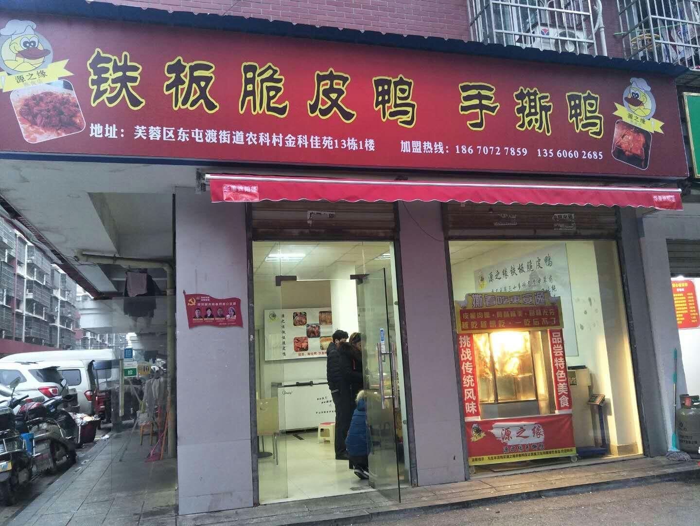 金科佳苑临街小吃店转让(可空转)