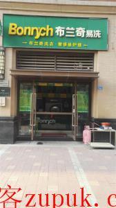 锦江 万人小区附近 盈利干洗店转让