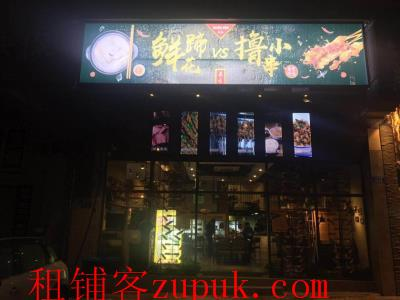 江北观音桥九街200㎡黄金旺铺转让!