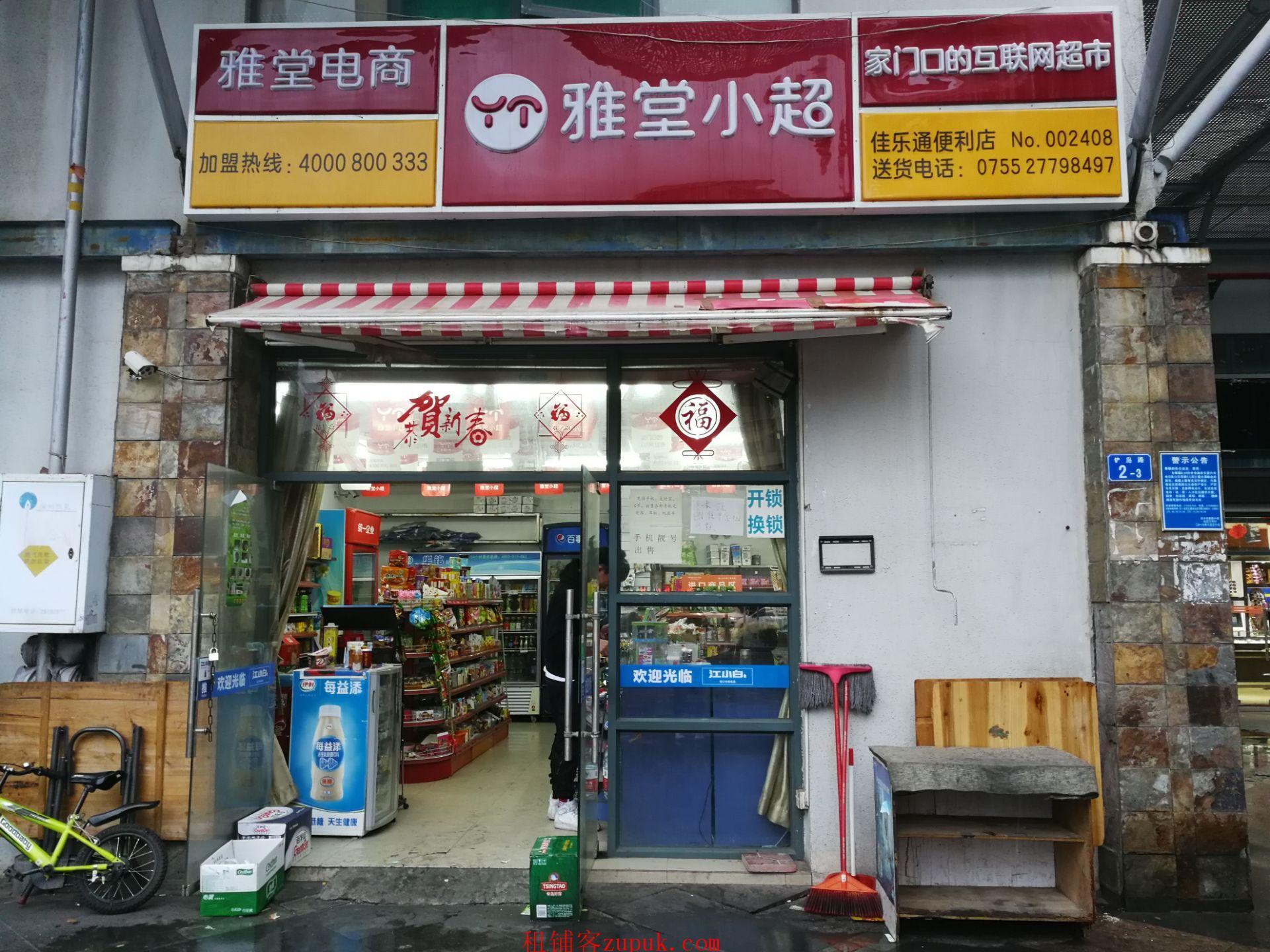 西乡富通城外国语学校旁超市转让