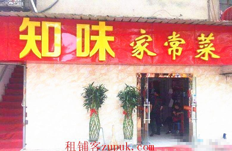 快餐店小吃店餐馆酒楼一口价急转