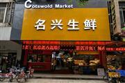 菜市场、生鲜超市招商