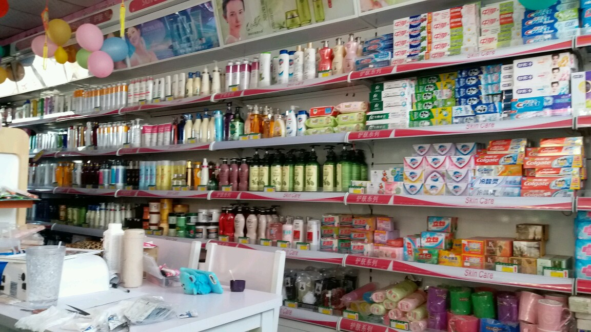 学校化妆品店