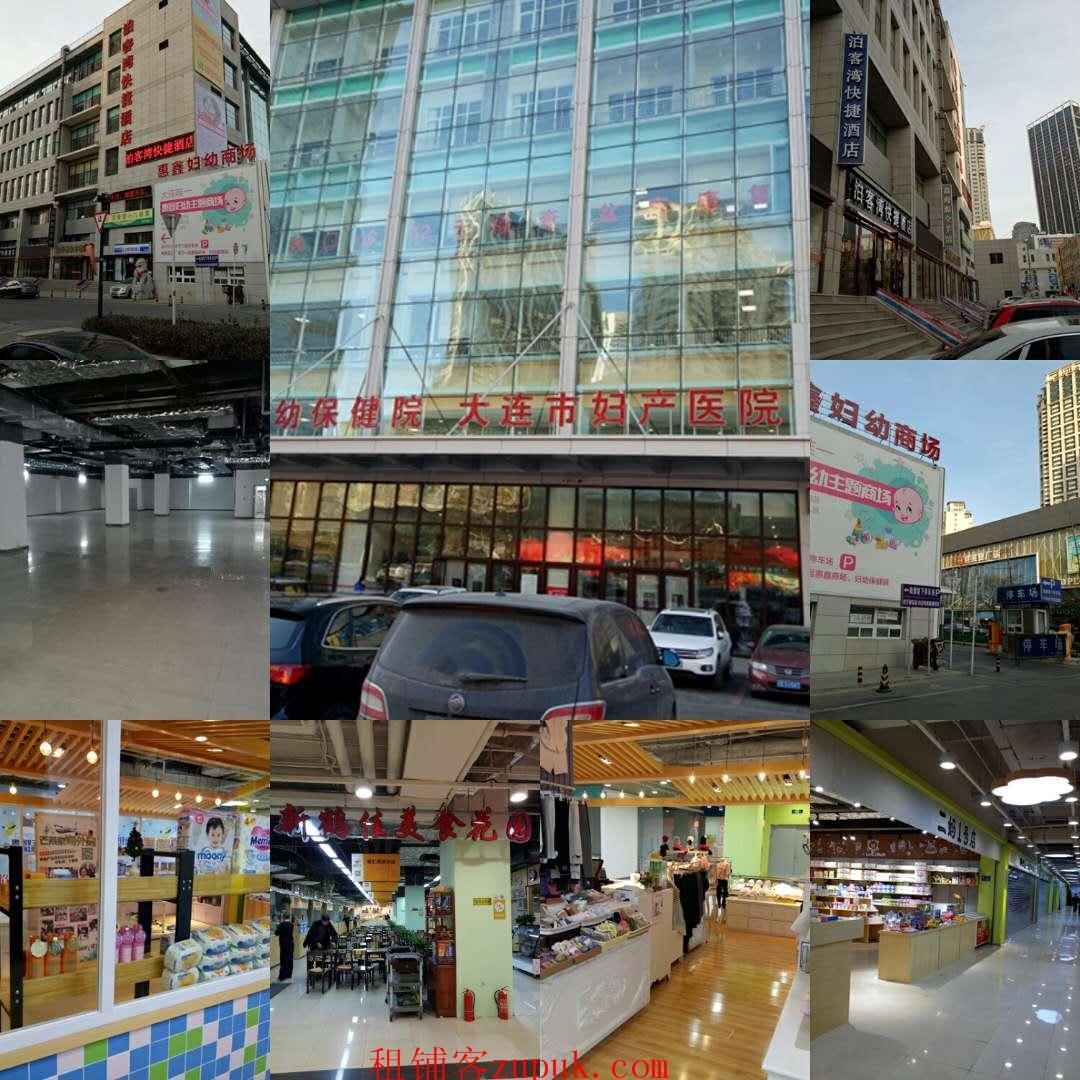 大连妇产医院站前分院负一层妇幼商场商铺出租