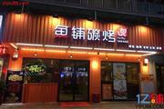 流塘商业街全新盈利特色烤鱼店急转
