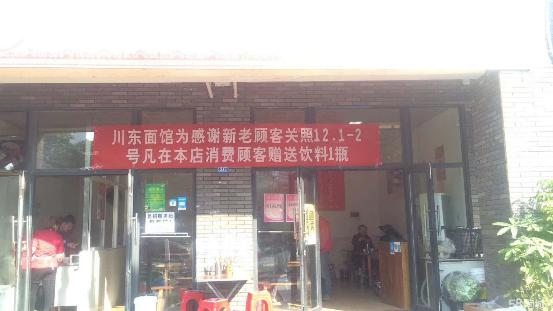温江城区川东面馆转让