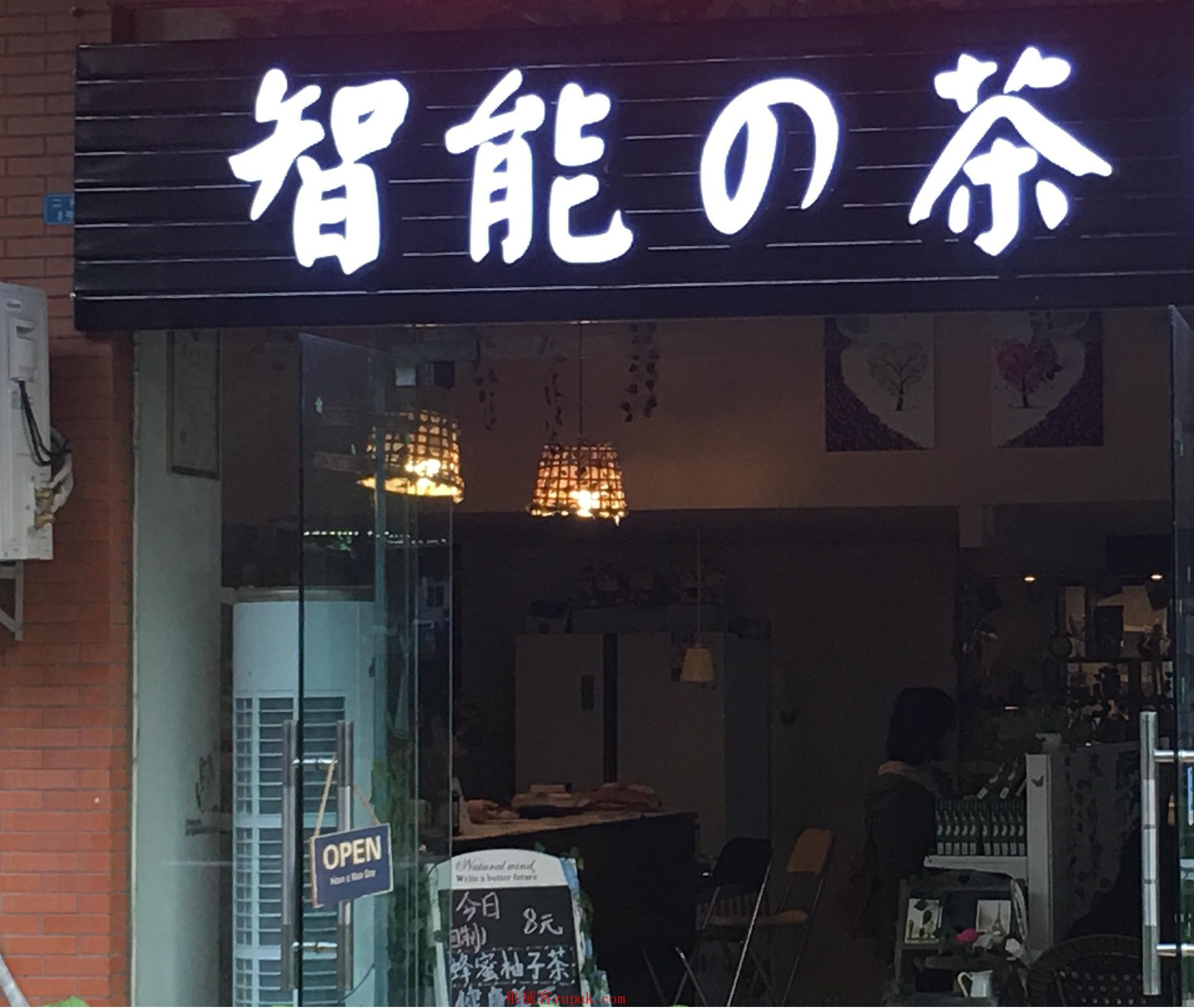 渝北回兴南方翻译学院奶茶店转让