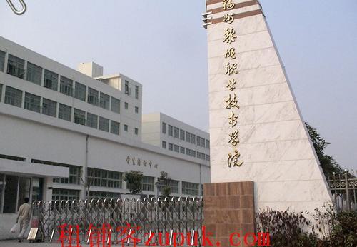 福州黎明职业技术学院第一食堂出租