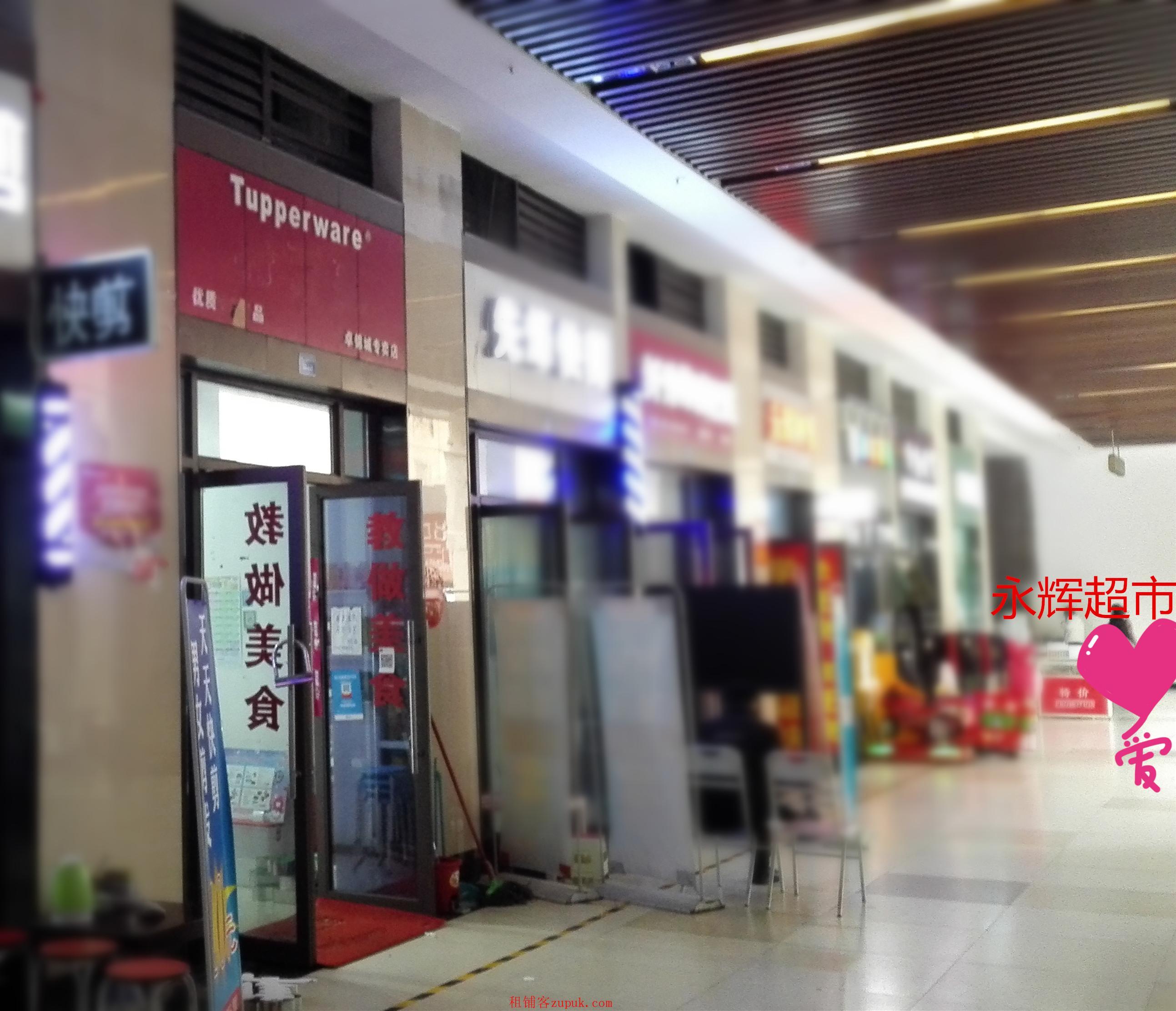 永辉超市出口右侧旺铺出租(内有阁楼,上面住人,下面开店)