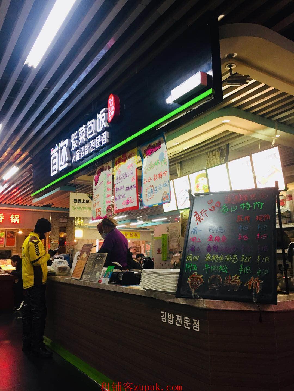 稀缺餐饮档口,经营韩国风味餐品,知名首迩品牌店转让