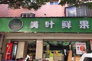 江东花园南路 北辰中路 北京路 水果店转让