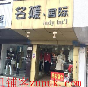 市中心30㎡临街8年服装店转让(可空转)