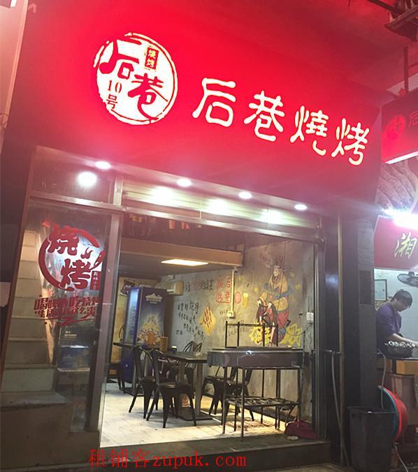 天河石牌东路烧烤店转让