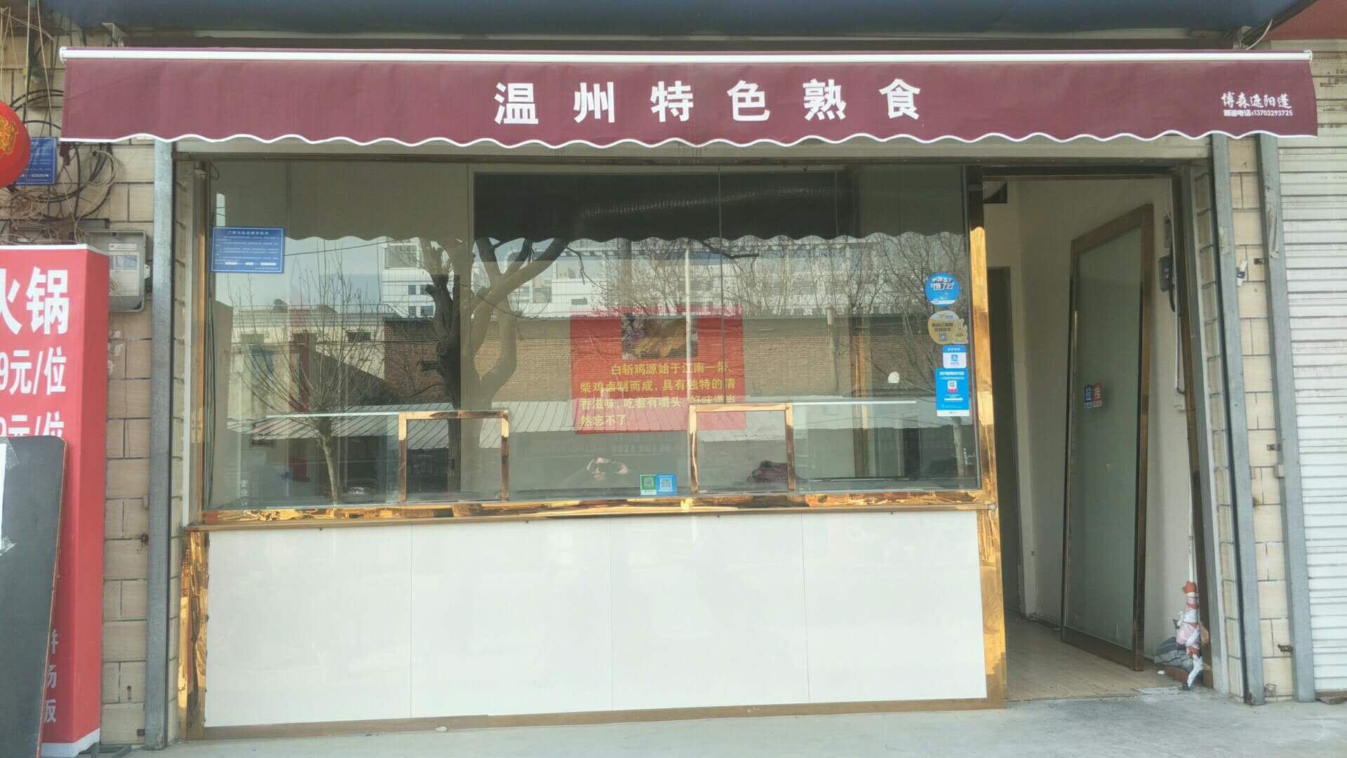 紧邻益庄柳阳街门脸出租历史经营熏肉店因个人原因带装