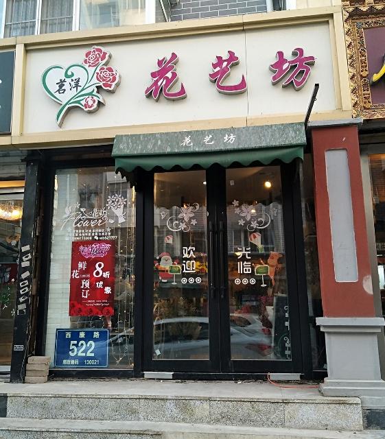 长春桂林路商圈正在营业花店出兑