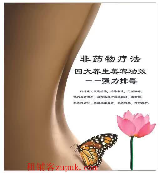 中医非药物疗法养生馆
