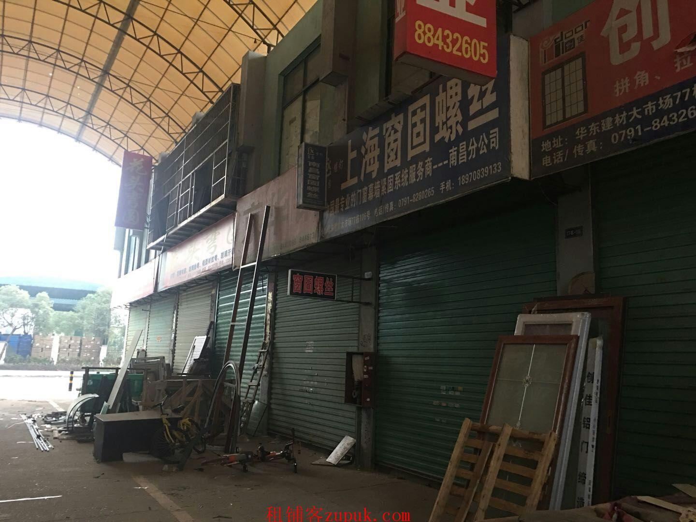 低价出租华东建材城的店铺