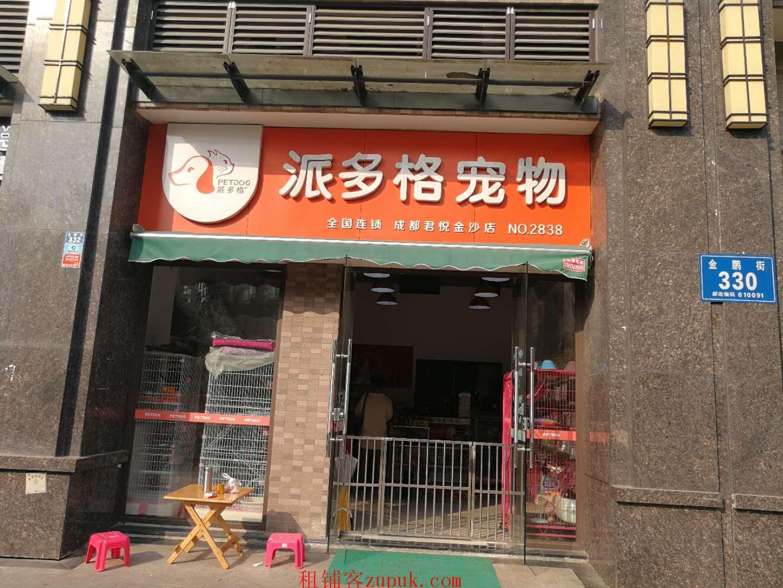 清江西路 3大小区+3所学校 宠物店转让