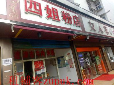 成熟小区火星35㎡餐饮店转让(可空转)