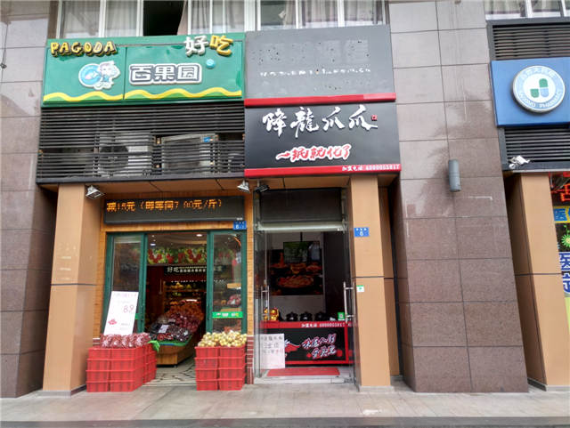 白石洲小吃店转让