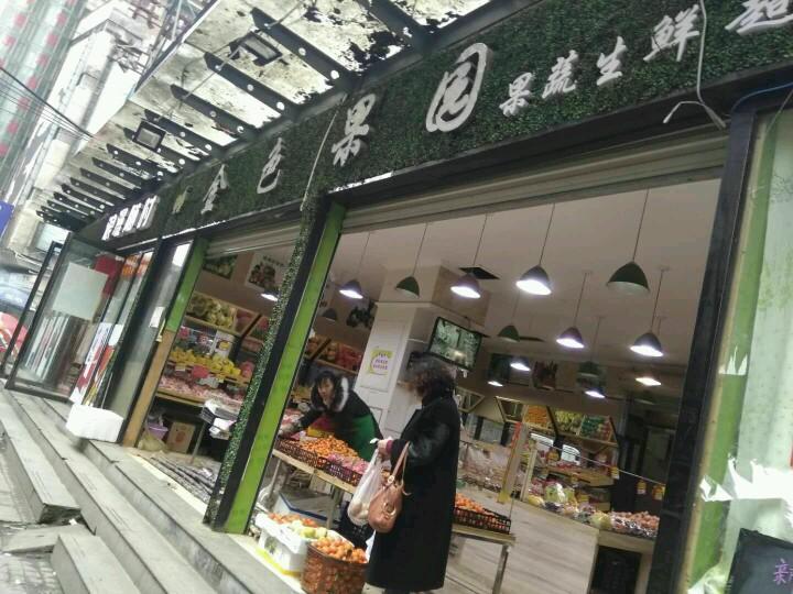汉正街黄金地段果蔬生超市转让或合作