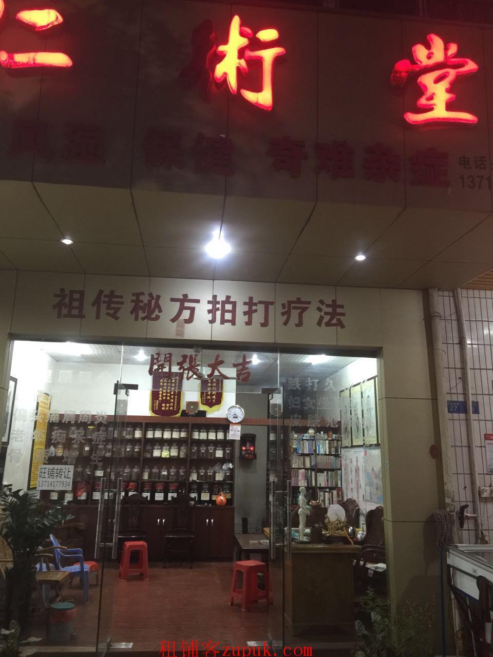 因去惠州发展,旺铺转让