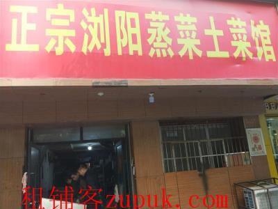 长沙晚报附近高档小区140㎡临街餐饮店优价转让
