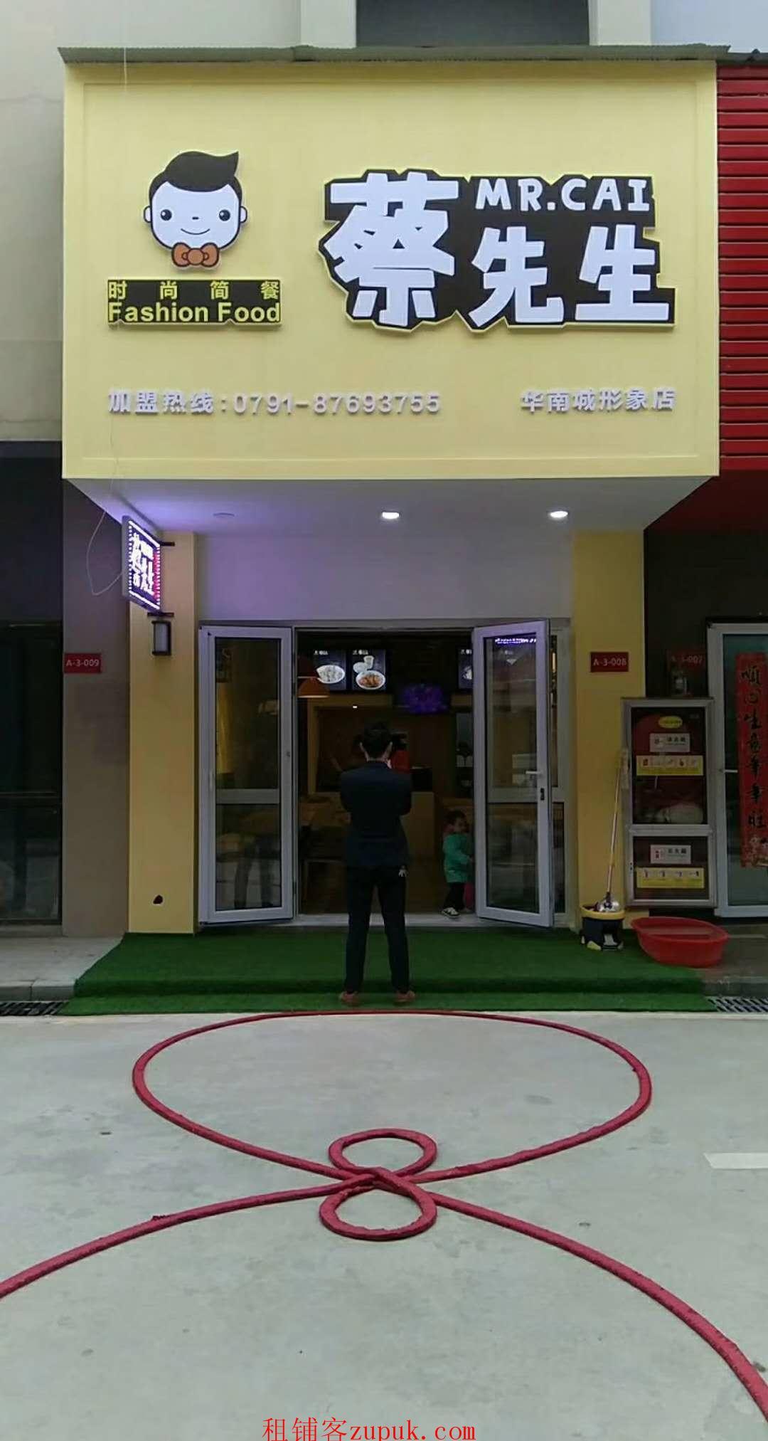 华南城蔡先生餐饮形象店