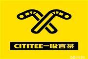 静安区【CITITEE一吸吉茶】茶饮加盟店(品牌及店铺)转让