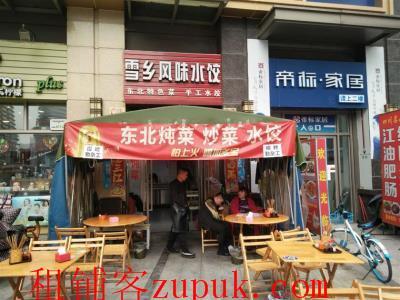 青羊 中坝附近 商业街 餐饮店转让