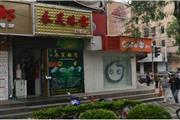 出租新静安彭浦临汾路商业街沿街路口底商适合小珠宝手机配件执照