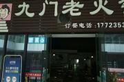 双福祥瑞西城中心(九门老火锅)