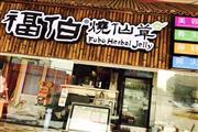 福伯烧仙草店