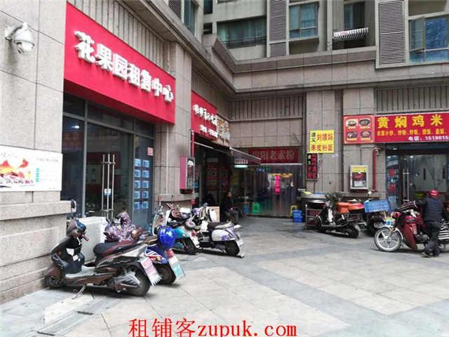花果园C区12栋100平盈利餐饮店转让