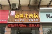 卤味牛肉锅店