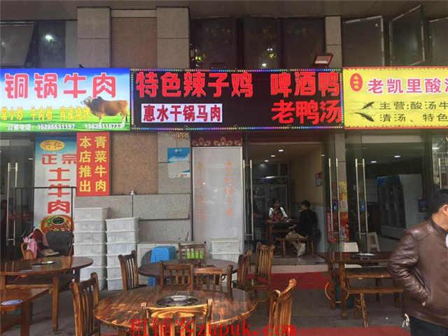 花果园财富广场当街餐饮店转让