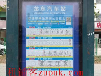 龙东汽车站旁旺铺8.8万急转