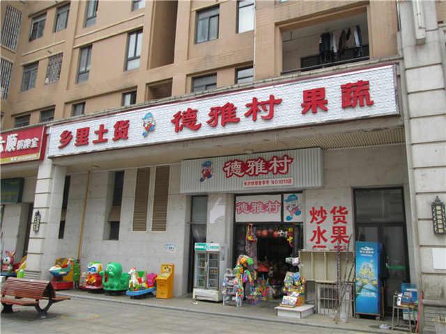 大型成熟小区出入口独家水果炒货店转让