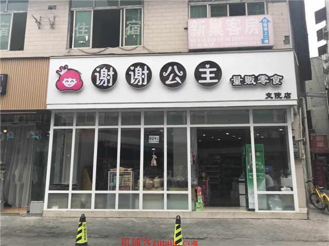 温江 大学城 双开间盈利旺铺转让(可空转)