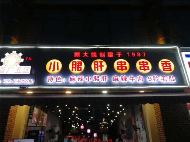 青羊 优品道广场 十字路口 盈利餐饮店 转让