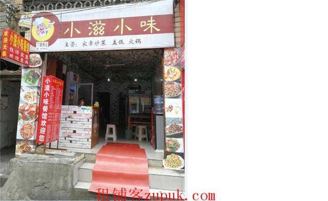 小滋小味营利餐馆