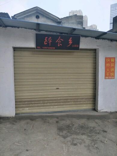 低价转让小餐馆(有门店客,周围外卖资源广泛)