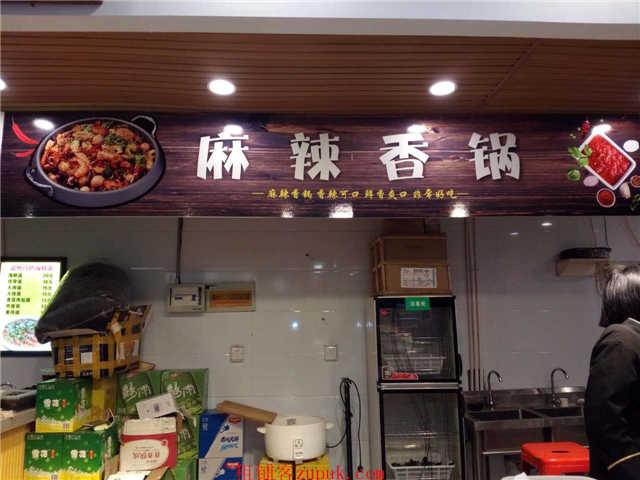 下沙宝龙广场麻辣香锅档口招租